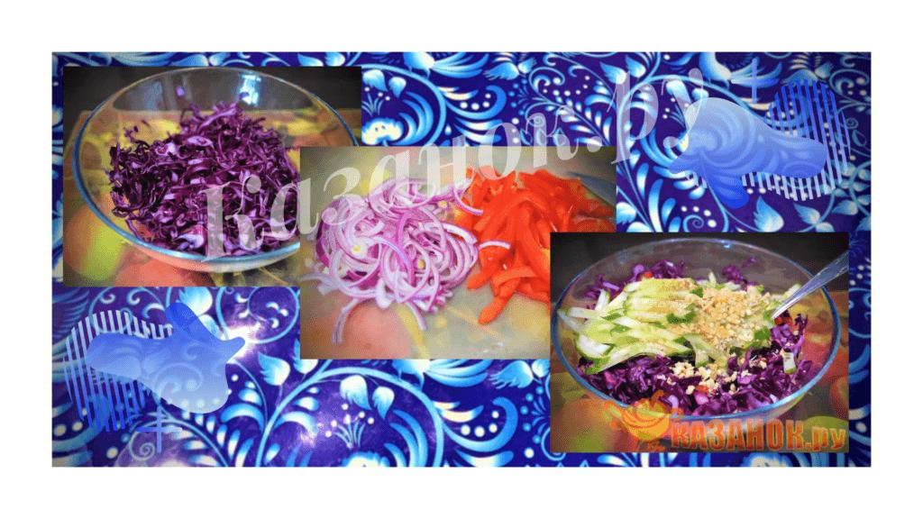 salat-iz-krasnoj-kapusty-recept