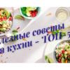 poleznye-sovety-dlya-kuhni